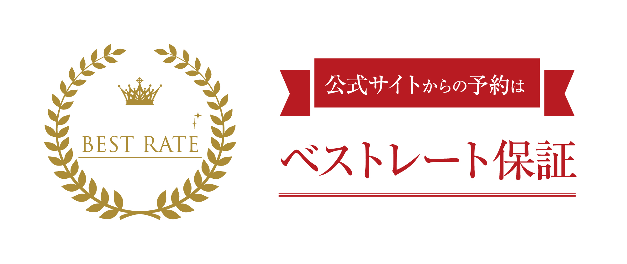 【公式サイト限定のご予約特典】京都ホテルオークラのベストレート保証新着情報イメージ4