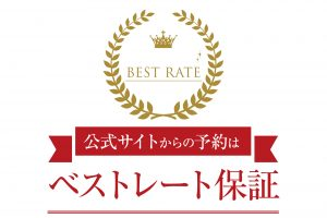 【公式サイトからのご予約限定】京都ホテルオークラのベストレート保証